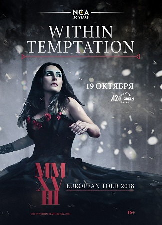 19 октября 2018 г. - WITHIN TEMPTATION