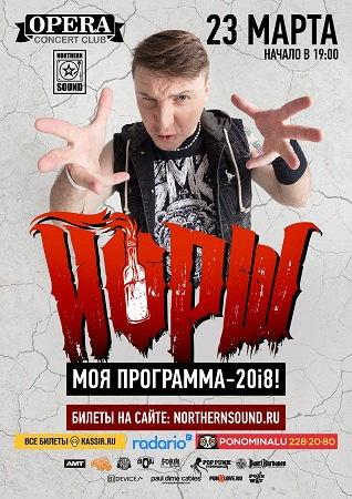 23 марта 2018 г. - ЙОРШ