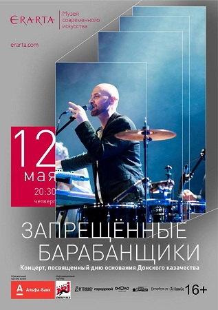 12 Мая 2018 г. - «Запрещенные барабанщики»