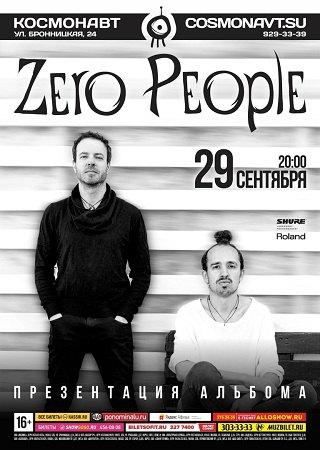 29 сентября 2018 г. - Zero People