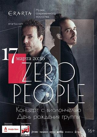 17 марта 2018 г. - Zero People