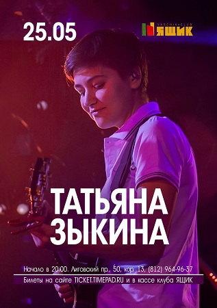 25 мая 2018 г. - Татьяна Зыкина