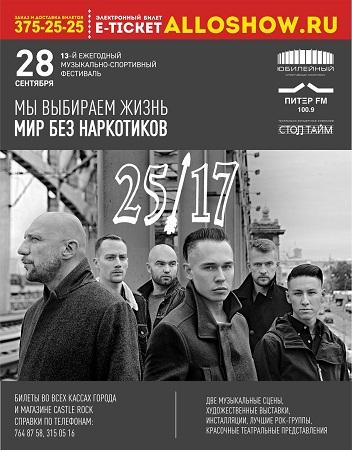 28 сентября 2019 г. - Фестиваль «МИР БЕЗ НАРКОТИКОВ»