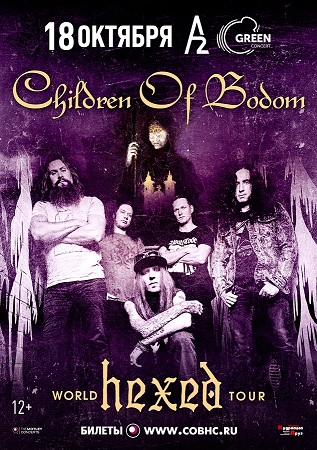 18 октября 2019 г. - CHILDREN OF BODOM