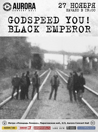 27 ноября 2019 г. - Godspeed You! Black Emperor