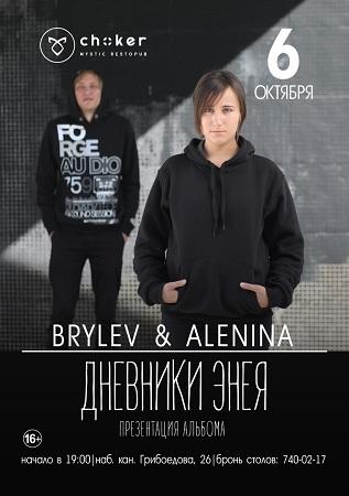 06 октября 2019 г. - Alenina & Brylev