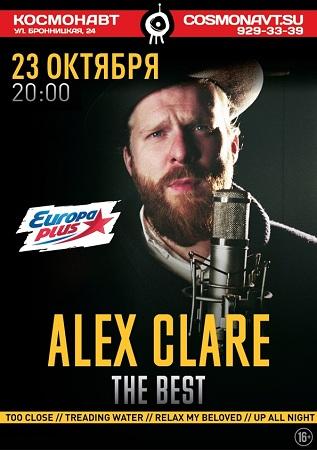 23 октября 2019 г. - ALEX CLARE