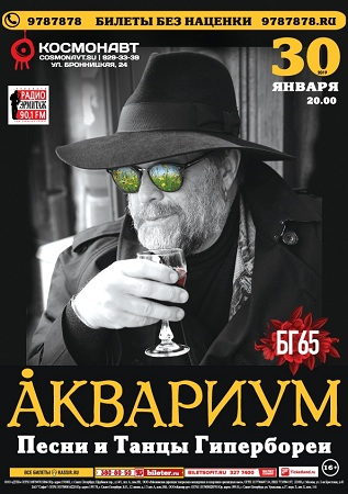30 января 2019 г. - АКВАРИУМ