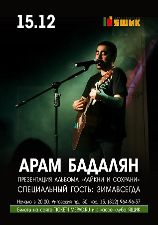 15 декабря 2019 г. - Арам Бадалян