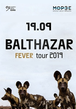 19 сентября 2019 г. - BALTHAZAR