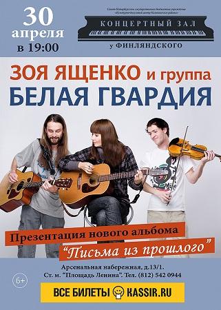 30 апреля 2019 г. - Зоя Ященко и группа «Белая Гвардия»
