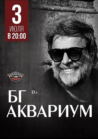 03 июля 2019 г. - Борис Гребенщиков