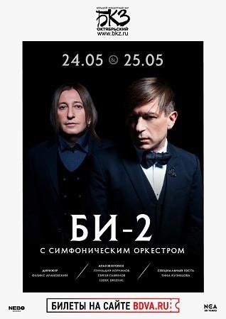 24-25 мая 2019 г. - Би-2