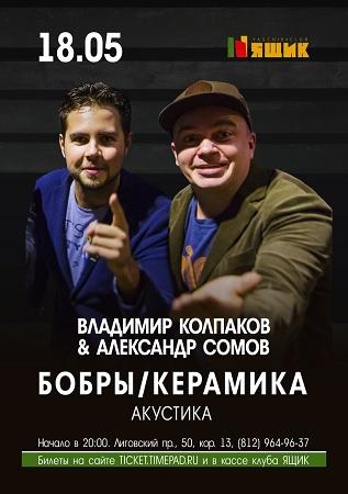 18 мая 2019 г. - Бобры / Керамика