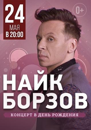 24 мая 2019 г. - Найк Борзов