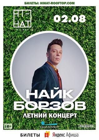 02 августа 2019 г. - НАЙК БОРЗОВ