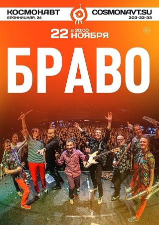22 ноября 2019 г. - БРАВО