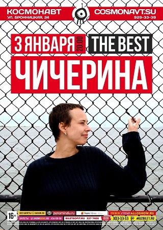 03 января 2019 г. - ЧИЧЕРИНА