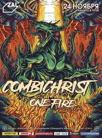 24 ноября 2019 г. - COMBICHRIST