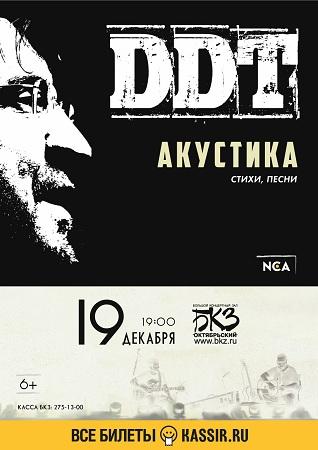 19 декабря 2019 г. - ДДТ