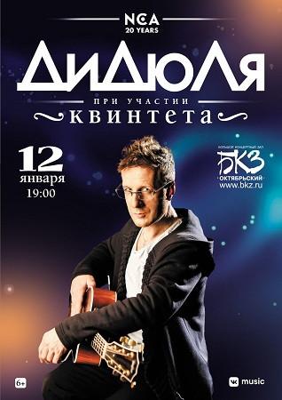 12 января 2019 г. - ДиДюЛя