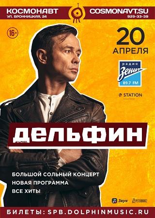 20 апреля 2019 г. - ДЕЛЬФИН