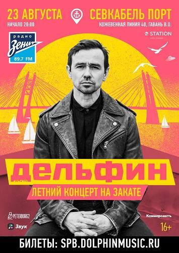 23 августа 2019 г. - ДЕЛЬФИН