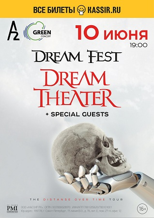 10 июня 2019 г. - DREAM THEATER