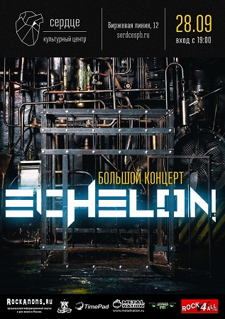 28 сентября 2019 г. - Большой концерт гр. Echelon