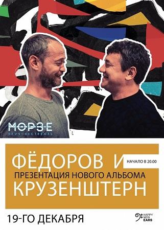 19 декабря 2019 г. - Леонид Фёдоров и Крузенштерн