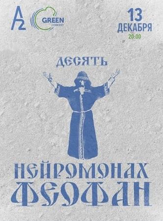 13 декабря 2019 г. - Нейромонах Феофан