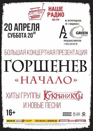 20 апреля 2019 г. - ГОРШЕНЕВ