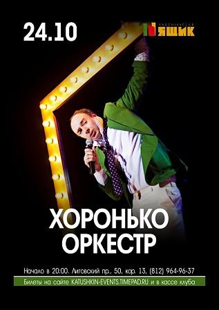 24 октября 2019 г. - Хоронько-Оркестр