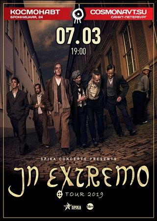 07 марта 2019 г. - In Extremo