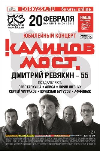 20 февраля 2019 г. - Калинов Мост