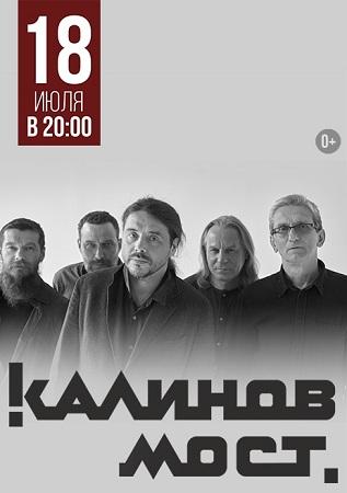 18 июля 2019 г. - Калинов мост