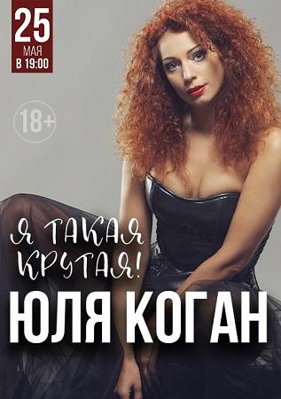 25 мая 2019 г. - Юлия Коган