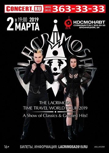 02 марта 2019 г. - LACRIMOSA