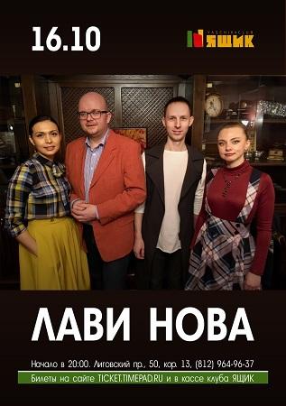 16 октября 2019 г. - ЛАВИ НОВА