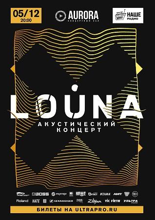 05 декабря 2019 г. - LOUNA