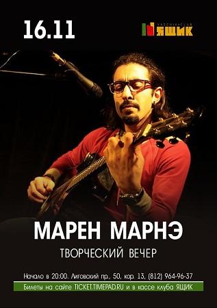 16 ноября 2019 г. - Марен Марнэ