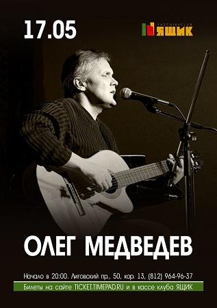 17 мая 2019 г. - Олег Медведев