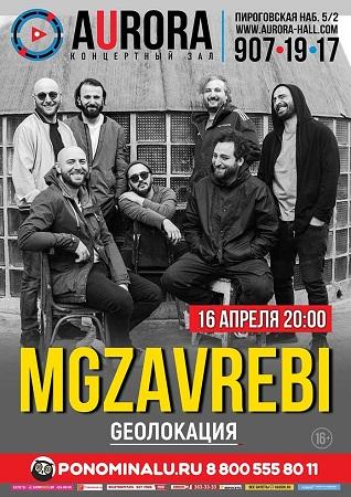 16 апреля 2019 г. - MGZAVREBI