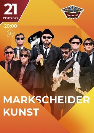 21 сентября 2019 г. - Markscheider Kunst