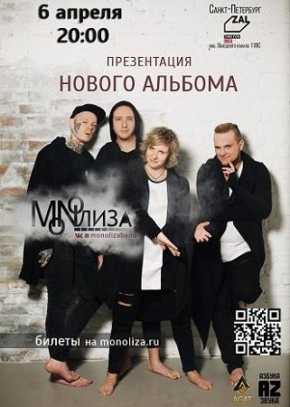 06 апреля 2019 г. - MONOЛИЗА