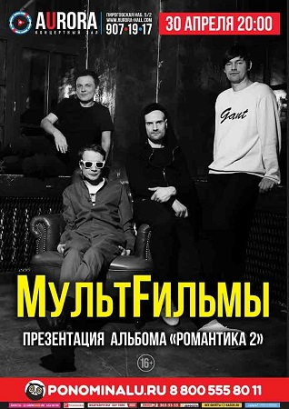 30 апреля 2019 г. - МУЛЬТFИЛЬМЫ