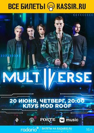20 июня 2019 г. - MULTIVERSE