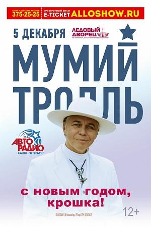 05 декабря 2019 г. - Мумий Тролль