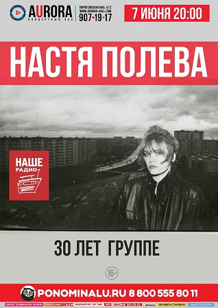 07 июня 2019 г. - НАСТЯ ПОЛЕВА