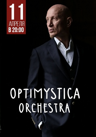 11 апреля 2019 г. - Optimystica Orchestra